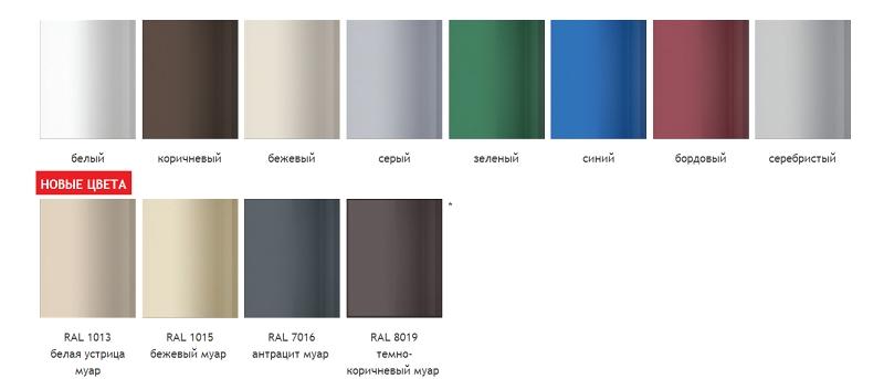 Стандартные цвета роллет