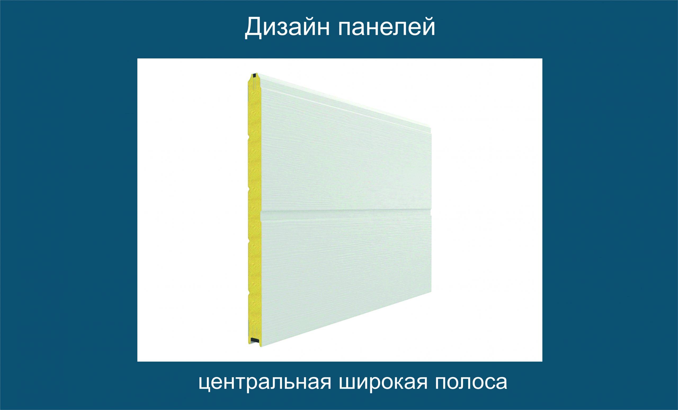 панель с центральной полосой