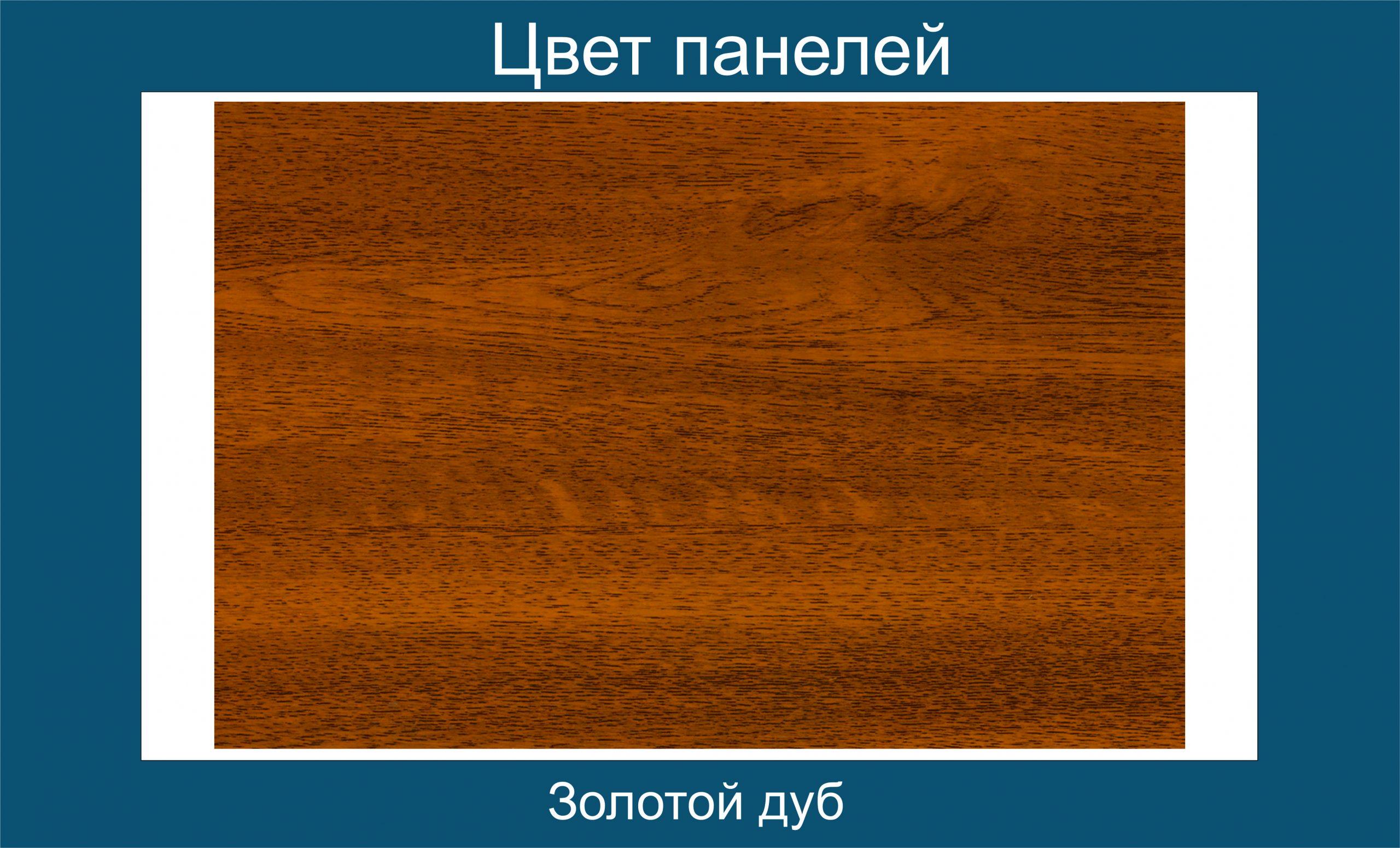 панель золотой дуб
