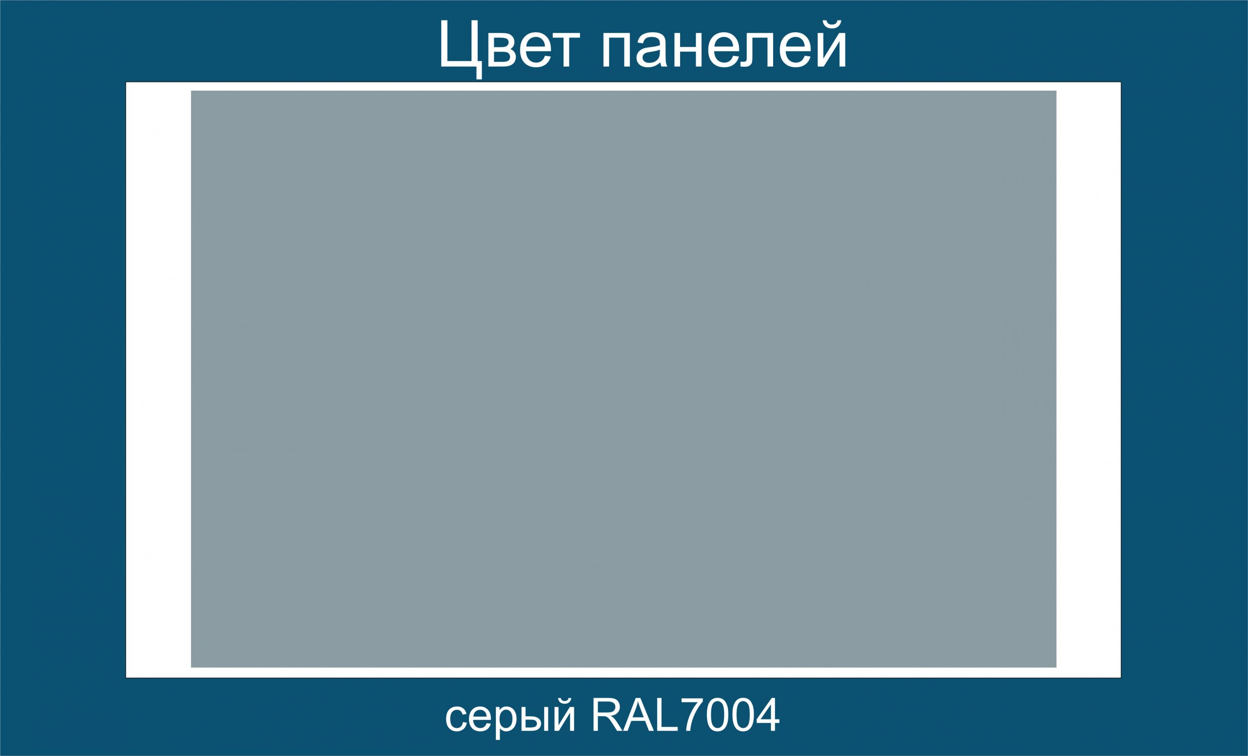 панель серый